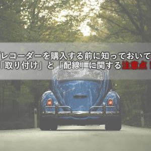 【失敗しないために!】ドライブレコーダー(ドラレコ)を購入・選ぶ前の「取り付け」と「配線」に関する注意点!