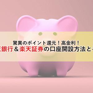 【手数料無料・高金利】楽天銀行&楽天証券の口座開設の手順を詳しくご紹介!メリット・デメリットは?