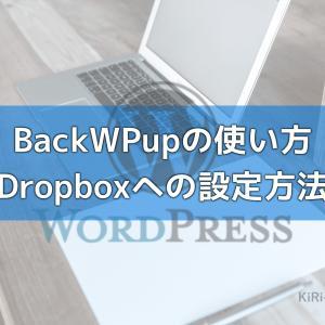 【WordPress】バックアップ用プラグイン「BackWPup」の使い方・Dropboxへの設定方法