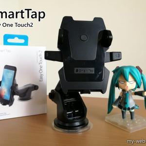 【落ちない!】オススメの車載用スマホホルダー『SmartTap』/ カーナビアプリも最適!