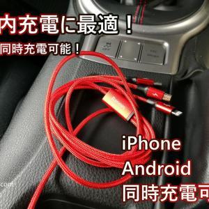 【1本で3台充電可能!】車内の充電用に最適!iPhone&Android両方充電OKのUSB延長ケーブル