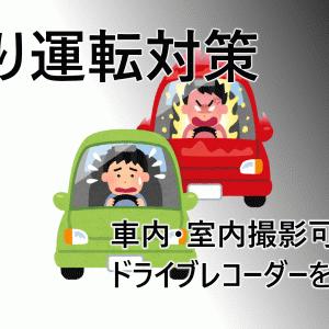 【あおり運転対策】車内・室内撮影が可能な前後対応ドライブレコーダーご紹介!