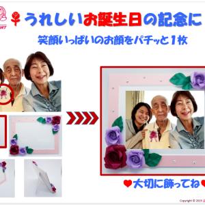 【折り紙】バラ折りで介護施設のお誕生会サービスセットを販売します!