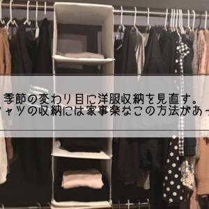 季節の変わり目に洋服収納を見直す。Tシャツの収納には家事楽なこの方法があった!