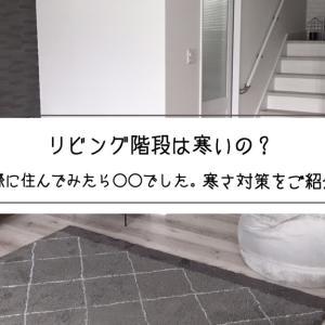リビング階段は寒いの?実際に住んでみたら○○でした。寒さ対策をご紹介♪