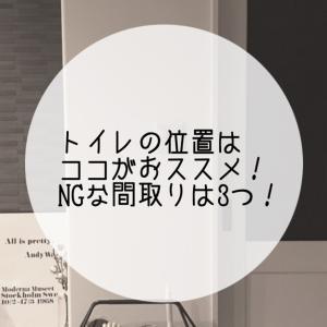 トイレの位置はココがおすすめ!NGな間取りは3つある。