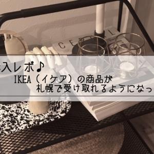 購入レポ*IKEA(イケア)の商品が札幌で受け取れるようになっていた!