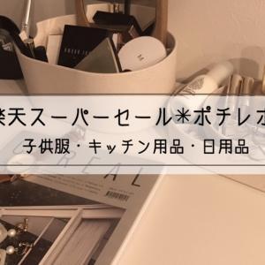 《楽天スーパーセール》ポチ報告*プチプラ子供服はくすみカラーが可愛い。キッチン用品とちふれのウォッシャブルクリームがすごい。
