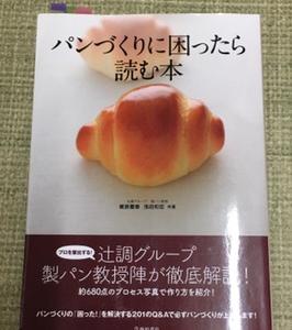 パン作りに困ったら読むべき本はこれ!