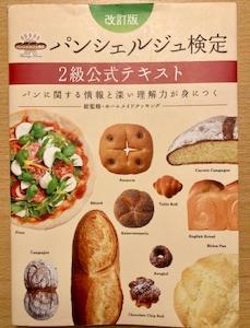 今度はパン検定「パンシェルジュ検定2級」を取得したお話です