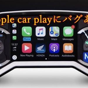 ゴールドウイング apple car play 毎回認識しなければいけない件