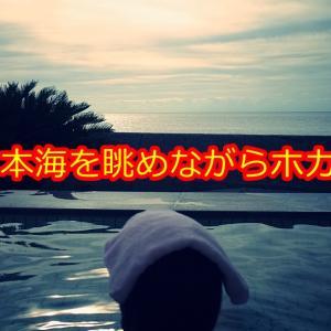 突発スクランブル発令、日本海温泉へ行ってきた。