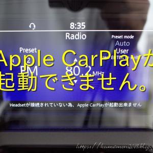 Apple CarPlay不具合解消、もっと早く言ってくれよ!