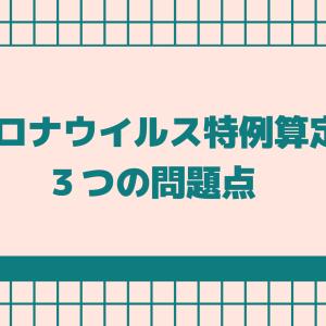 通所系介護サービスのコロナウイルス特例算定における3つの問題点