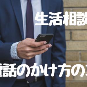 【生活相談員】もう悩まない!電話連絡時のコミュニケーション術