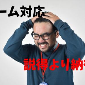 【生活相談員】クレーム対応において説得より納得が大切な理由