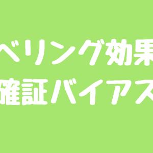 【生活相談員】相談援助技術~ラベリング効果と確証バイアス~