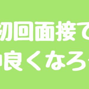 【生活相談員】初回面接では情報収集より仲良くなることが重要!