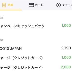 【バンドルカードその後】Qoo10キャンペーン1000円キャッシュバックされました!
