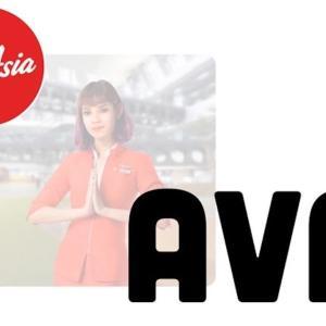 【エアアジア問い合わせ】ライブチャット❝AVA(アヴァ)❞でスムーズに担当者に接続するコツ