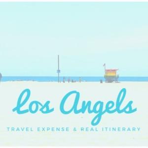 <ロサンゼルス旅行>旅費&モデルコースまとめ
