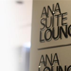【ラウンジレポート】羽田空港 国際線「ANA LOUNGE」を女子目線でレビュー