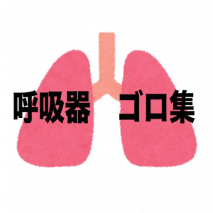 I呼吸器 ゴロ集