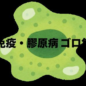 F免疫・膠原病 ゴロ集