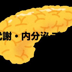 D代謝・内分泌 ゴロ集