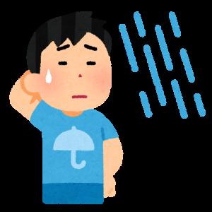 私のオトンは雨男である。