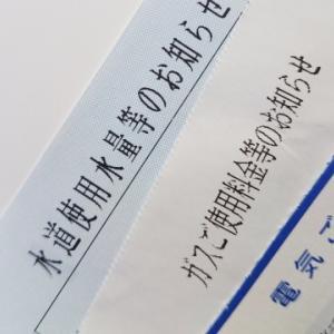 【書類整理】公共料金の領収書はいつまで保管すればいいの?