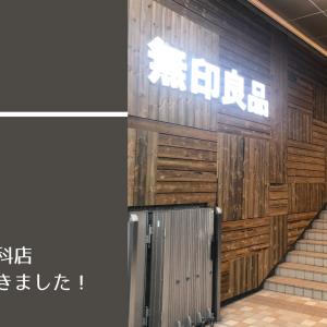関西最大級の無印良品レポ♪京都山科店へ行ってきました