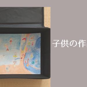 ダイソーの「ベッド下収納ボックス」で子供の作品収納
