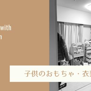 【お片づけサポート実例】リビング横の子供のおもちゃ・衣類収納