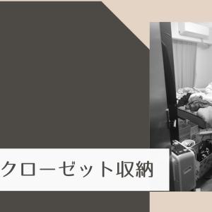 【お片づけサポート実例】ご両親の寝室・クローゼット収納