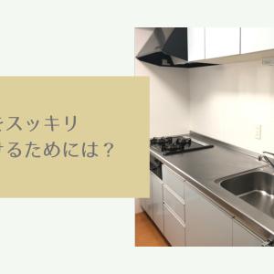 【整理収納】家中をスッキリ片付けるためには?