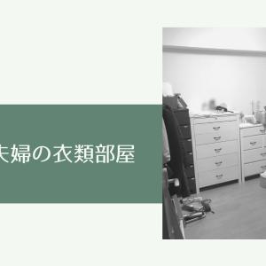 【お片づけサポート実例】ご夫婦の衣類部屋