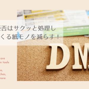 【書類整理】DM拒否はサクッと処理し、入ってくる紙モノを減らす!