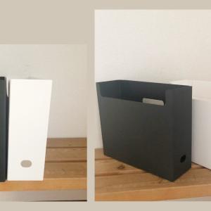 【ファイリング用品】イトーキのファイルボックス◆無印良品と比較してみました