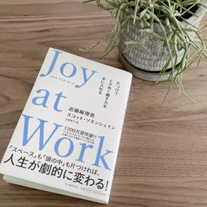こんまりさんの本!「Joy at Work」オフィス・働き方の片付け