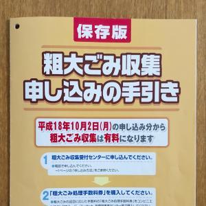 【暮らしのこと】大阪市粗大ゴミ収集受付がインターネットでできます