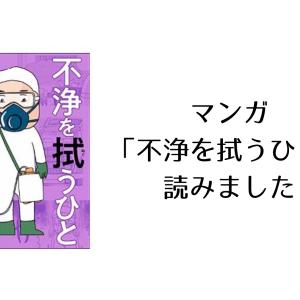 【マンガ】「不浄を拭うひと」を読みました。時間短縮のためにマンガを活用しよう!