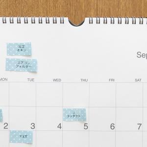 家事や掃除のルーティンを「ゆる計画カレンダー」でラクラクこなす!