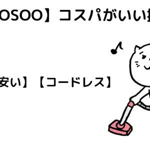 【3分で読める】【MOOSOO】コスパ掃除機【3つのポイント】
