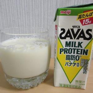 SAVAS 紙パックタイプ