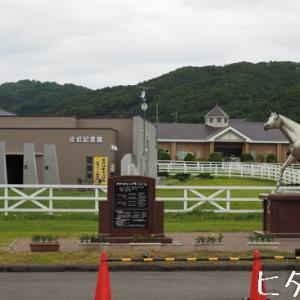 【オグリキャップのお墓】優駿記念館&スタリオン【グッズもあるよ】