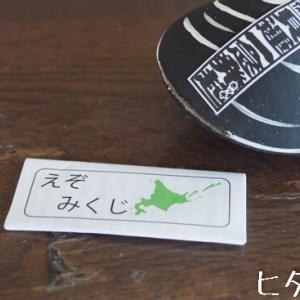 【樽前山神社】苫小牧の「えぞみくじ」はかわいいホッキ貝ですよ