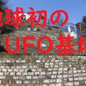 【平取町】キミはハヨピラを知っているか?地球初のUFO基地の廃墟