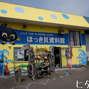 【苫小牧】君は「ほっき貝資料館」へ行ったか?【シュールで面白い】