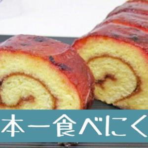 【苫小牧のお土産】日本一食べにくいお菓子『よいとまけ』はいかが?